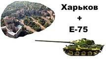 Е 75 и Харьков - Как же я люблю тт на городской карте
