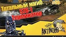 STB-1 - Терминатор