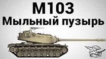 M103 - Мыльный пузырь