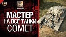 Мастер на все танки №32 Comet - от Tiberian39