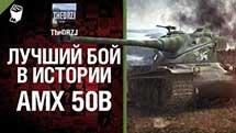 AMX 50 B - Лучший бой в истории - от TheDRZJ
