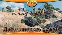 Cу-101 Действительно крепок