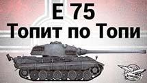 E 75 - Топит по Топи