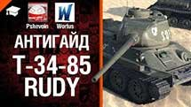 T-34-85 Rudy - Антигайд от Pshevoin и Wortus