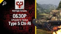 Средний танк Type 5 Chi-Ri - обзор от Red Eagle Company