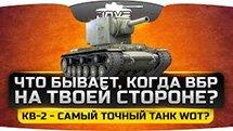 Что бывает, когда ВБР на твоей стороне... КВ-2 - самый точный танк в WoT?