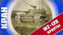 WZ-120 - Китайцы тоже нагибают! - КРАНты