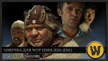 Озвучка из фильма «Кин-дза-дза» для WOT 0.9.15.2