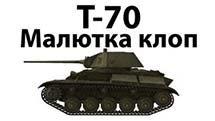Обзор по Т-70 от Amway921. Малютка клоп