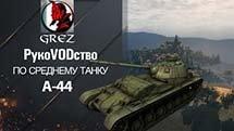 Средний танк А-44 - руководство от Grez