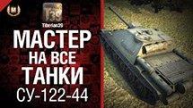 Мастер на все танки №40 СУ-122-44 - от Tiberian39