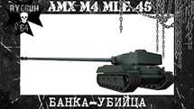 AMX M4 45 - Банка-убийца - World of Tanks