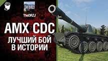AMX CDC - Лучший бой в истории - от TheDRZJ