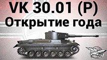 VK 30.01 (P) - Открытие года - Гайд