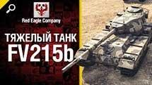 Тяжелый танк FV215b - обзор от Red Eagle Company