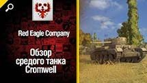 Средний танк Cromwell - обзор от Red Eagle Company