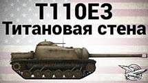 T110E3 - Титановая стена