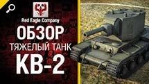 Тяжелый танк КВ-2 - обзор от Red Eagle Company