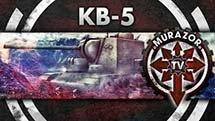 Ностальгия: КВ-5