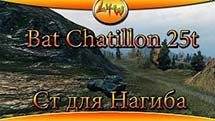 Bat Chatillon 25t Ст для Нагиба