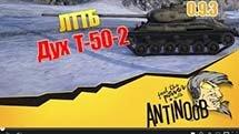 ЛТТБ - Дух Т-50-2 - 0.9.3