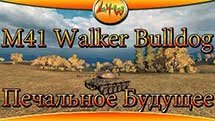 M41 Walker Bulldog Печальное Будущее