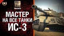 Мастер на все танки №48 ИС-3 - от Tiberian39