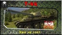 Т-44 - Уже не торт?