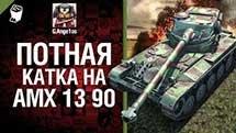 Потная катка на AMX 13 90 - говорит и показывает G. Ange1os