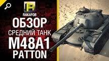 Средний танк M48A1 Patton - обзор от RAKAFOB