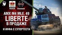 AMX M4 mle. 49 Liberte в Продаже и Инфа с Супертеста