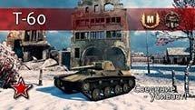 Т-60 - Сведение убивает!