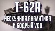 Т-62А - НЕСКУЧНАЯ АНАЛИТИКА И БОДРЫЙ VOD