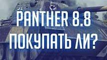 Panther mit 8.8cm L/71 - Покупать ли? Полный гайд