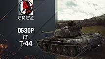 Средний танк Т-44 - обзор от Grez