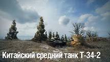 Китайский средний танк T-34-2