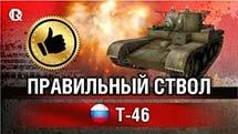 Правильный ствол - Т-46