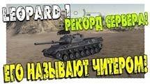 Нагибатор - Leopard 1 Игрока Называют Читером! 12000+ Дамага!
