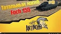 Foch 155 [Тотальный нагиб] 12к урона