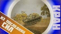 Из последних сил, вы должны это видеть - M48 Patton
