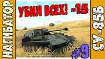 Нагибатор - СУ-85Б Убил Всех! -15 Танков! Эпик Бой!
