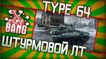 """О главном в танке за минуту: """"Тype 64: Штурмовой лт"""""""