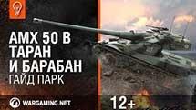 AMX 50 B: Таран и барабан. Гайд Парк