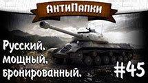 АнтиПапки 45: Русский. Мощный. Бронированный