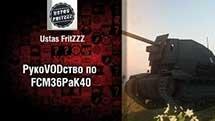 FCM 36 Pak 40 - рукоВОДство от UstasFritZZZ