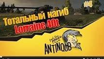 Lorraine 40t Тотальный нагиб 4 Лучший бой