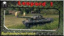 Leopard 1 - Быстрый и мертвый