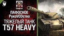 Тяжелый танк Т57 Heavy - обзор от G. Ange1os