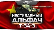 Несгибаемый Альфач (Обзор T-34-3)