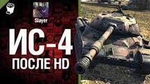 ИС-4: есть ли жизнь после HD? - от Slayer